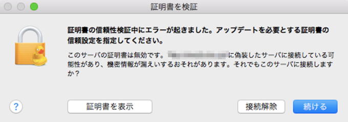 cyberduck-error-top